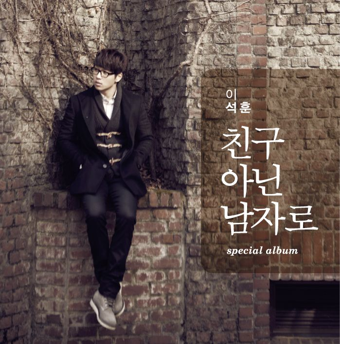 (Album) Lee Seok Hoon - As A Man, Not A Friend