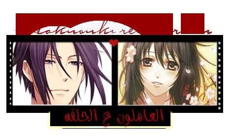 [Anime Passion] يقدم الحلقة الثالثة من الأنمي Hakuouki Reimeiroku hakuoukimr06.png