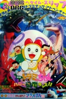 Dorami-Xin-ChC3A0o-NhE1BBAFng-ChC3BA-KhE1BBA7ng-Long-Con-Dorami-Hello-Little-Dinosaurs